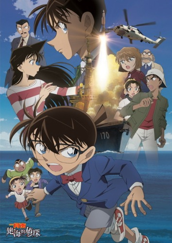 -detective-conan-movie-17-private-eye-in-the-distant-sea-movie