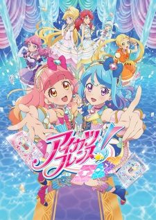 aikatsu-friends