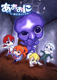 ao-oni-the-animation