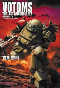 armored-trooper-votoms-the-last-red-shoulder