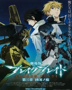 break-blade-3-kyoujin-no-ato-2010