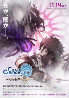 chain-chronicle-haecceitas-no-hikari-part-2