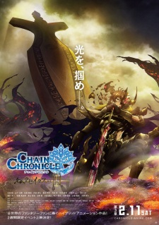 chain-chronicle-haecceitas-no-hikari-part-3