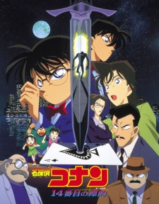 detective-conan-movie-02-the-fourteenth-target-dub