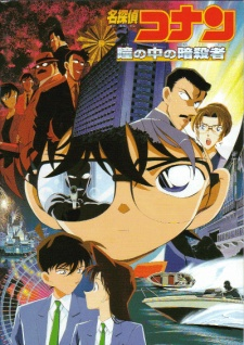 detective-conan-movie-04-captured-in-her-eyes-dub