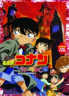 detective-conan-movie-06-the-phantom-of-baker-street-dub