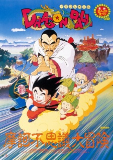 Dragon Ball Movie 3 Mystical Adventure Dub