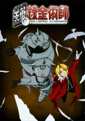 Fullmetal Alchemie The Sacred Star Of Milos Ger Sub Stream