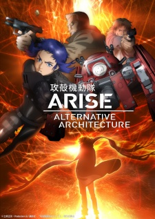 ghost-in-the-shell-arise---alternative-architecture