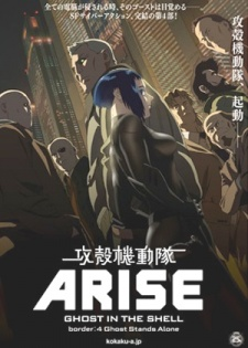 ghost-in-the-shell-arise-border4-ghost-stands-alone