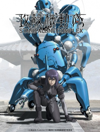 Ghost In The Shell Stand Alone Complex Dub