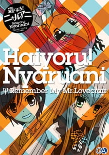 Haiyoru Nyaruani Remember My Lovecraft Sensei