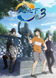 Hitori No Shita The Outcast 3rd Season