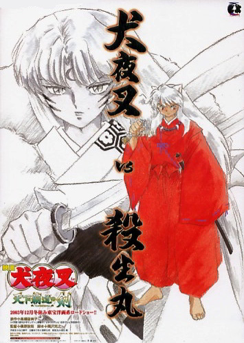 Inuyasha Movie 3 Swords Of An Honorable Ruler