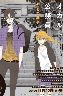 Mayonaka no Occult Koumuin: Fukurokouji to Ano Ko to Ore to
