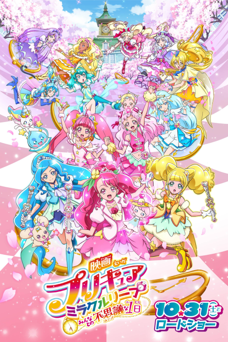 Precure Miracle Leap Movie Minna To No Fushigi Na Ichinichi