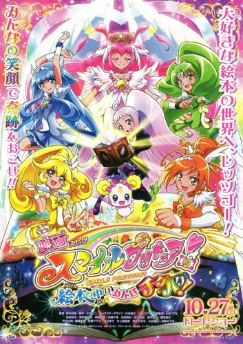 Smile Precure Movie Ehon No Naka Wa Minna Chiguhagu