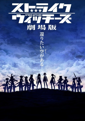 Strike Witches The Movie