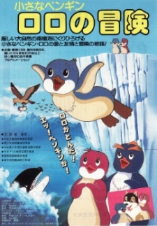 The Adventures Of Scamper The Penguin Dub
