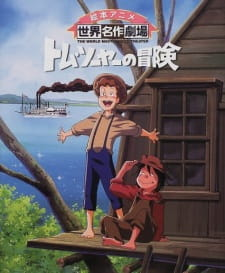 Tom Sawyer No Bouken Dub