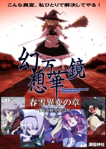 Touhou Gensou Mangekyou: The Memories of Phantasm