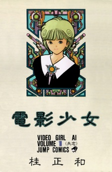 Video Girl Ai (Dub)